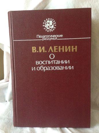 В.И.Ленин О воспитании и образовании библиотека учителя 1987