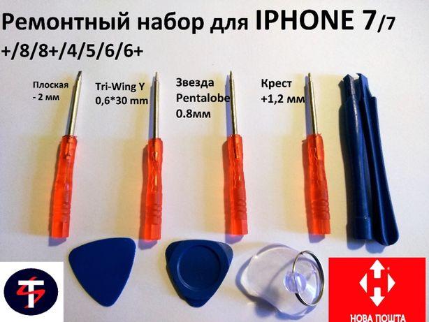 Набор 9 в 1 для ремонта IPHONE 7/4/5/6/8/X крест 1,2mm/ TRI WING Y 0,6