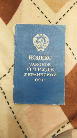 Кодекс законов о труде Украинской ССР