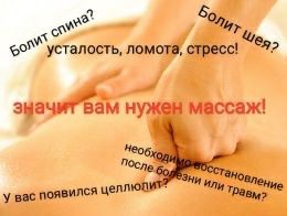 Массаж, результативно и качественно.  м.Оболонь, Минская, 5 мин пешком