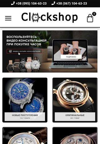 Продам интернет магазин часов. Часы, смарт часы. Создание сайтов.