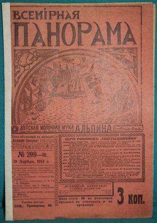"""""""Всемирная панорама"""", журналы 1909-1913 гг."""