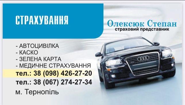 Страховка. ОСАГО. Автоцивілка.Найнищі ціни.