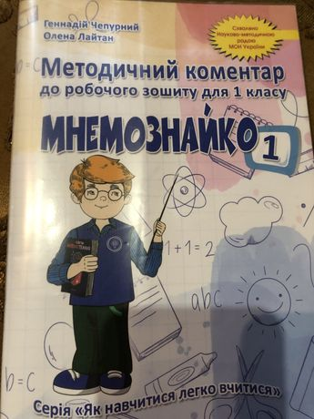 Книги с Мнемотехники  Мне ознайка 1 клас