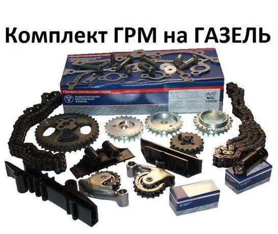 ГРМ на Волгу, ГАЗЕЛЬ комплект ЗМЗ карбюратор, инжектор