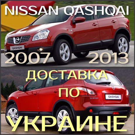 Брызговики Nissan QASHQAI J 10 Ниссан Кашкай 2007 - 2013 г.в.