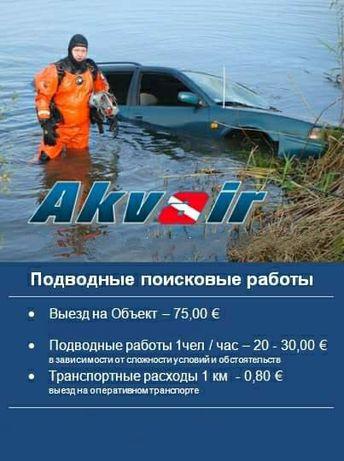Подводные поисково - спасательные работы любой сложности.