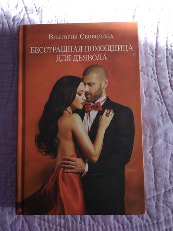 Книга,роман,Виктория Свободина,Бесстрашная помощница для дьявола.