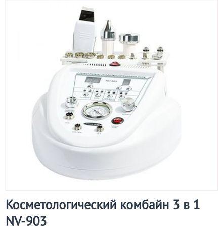 Косметологический комбаин