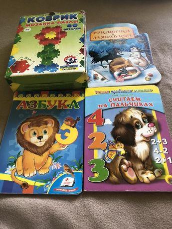 3 книжки и мозаика-пазл