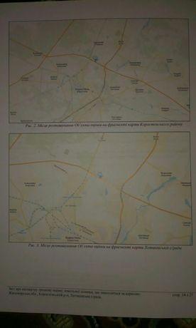 Продам земельный участок 2 га рядом с трасой Киев-Ковель.