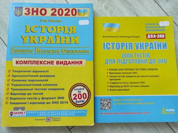 Комплексне видання зно 2020 історія України