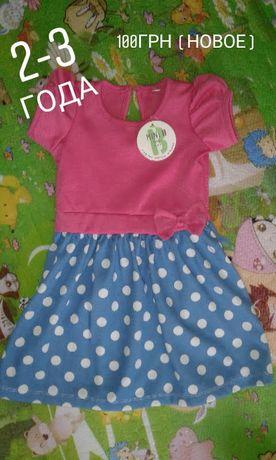 Платье (новое) 2-3 года