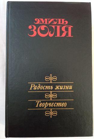 Эмиль Золя. Радость жизни. Творчество. 1986 г.