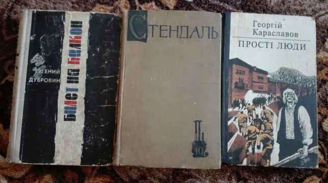 Стендаль, Г. Караславов