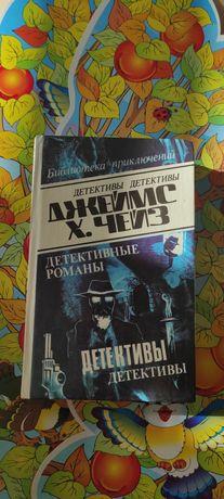 Книги Джеймс Х.Чейз. Детективные Романы