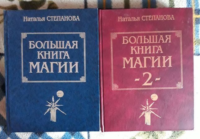 Магия от Натальи Степановой