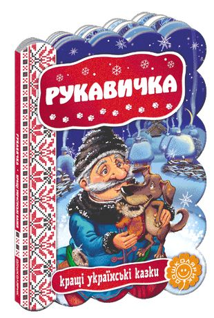"Książka po ukraińsku/Книга ""Рукавичка"", дитяча книжечка"