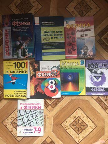 книги/підручники для  підготовки до зно з фізики