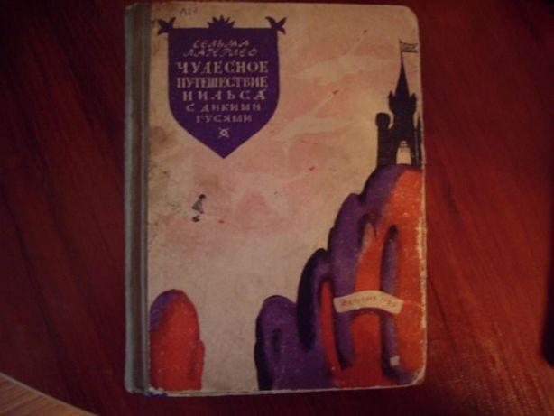 """""""Чудесное приключение Нильса с дикими гусями"""" 1959г."""