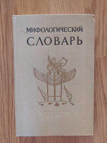 Мифологический словарь [1959] — Сост.: М.Н.Ботвинник
