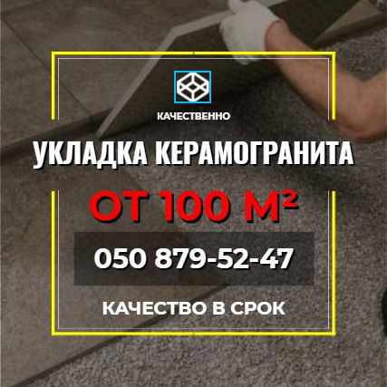 ‼️Плиточник-кафельщик укладка плитки от 230 грн