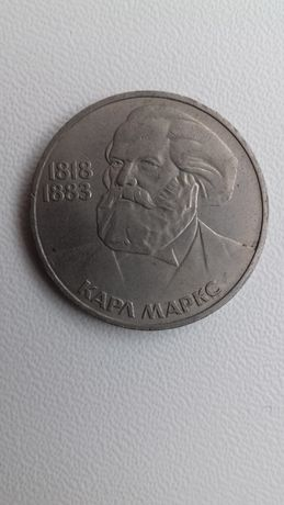 1 рубль 1983 г. 165 лет со дня рождения Карла Маркса