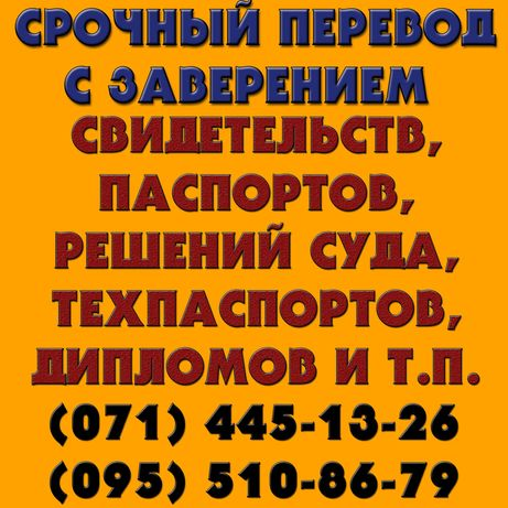 Перевод документов Донецк с 48 языков