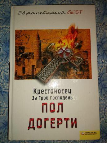 """Пол Догерти - """"Крестоносец. За Гроб Господень """""""