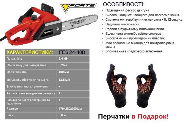Электропила (пила электрическая цепная) Forte 2.4кВт! СпецЦена на ОЛХ!