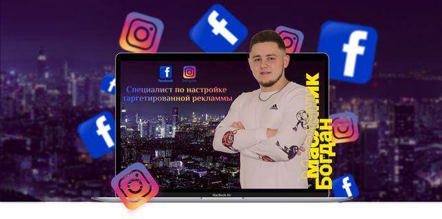 Таргетолог/маркетолог/Настройка таргетированной рекламы в FB & Inst