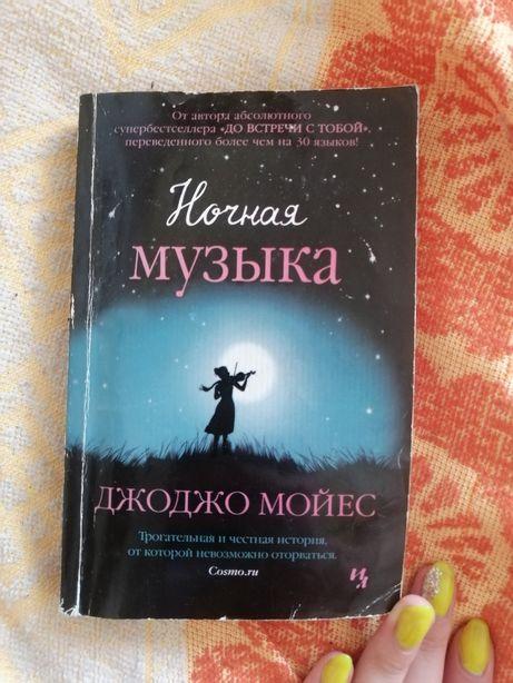 """Джоджо Мойес """"Ночная музыка"""""""