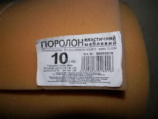 Мебельный поролон EL-2240. Толщина 10 мм.