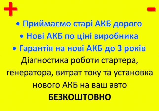 Акумулятор автомобільний вантажний 4 60 100 190 230 Ah купити б/в АКБ