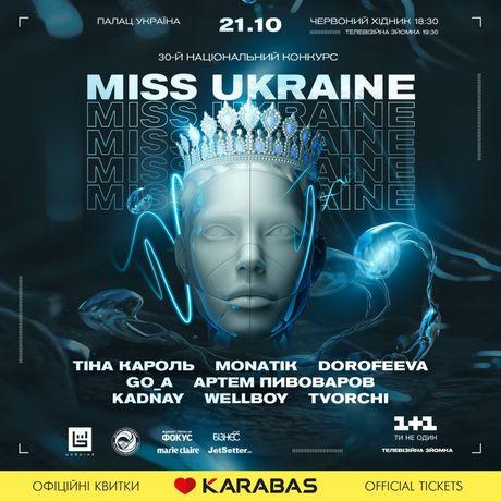Білет на шоу Міс Україна