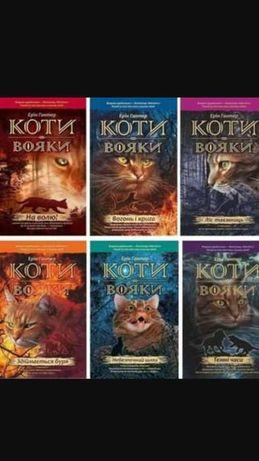 Серия книг Коти-вояки