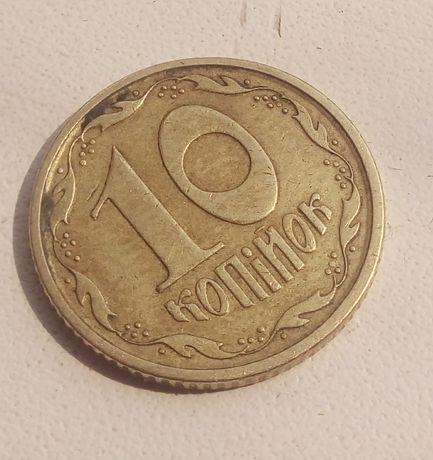 10 копеек 1994 2 Гбк