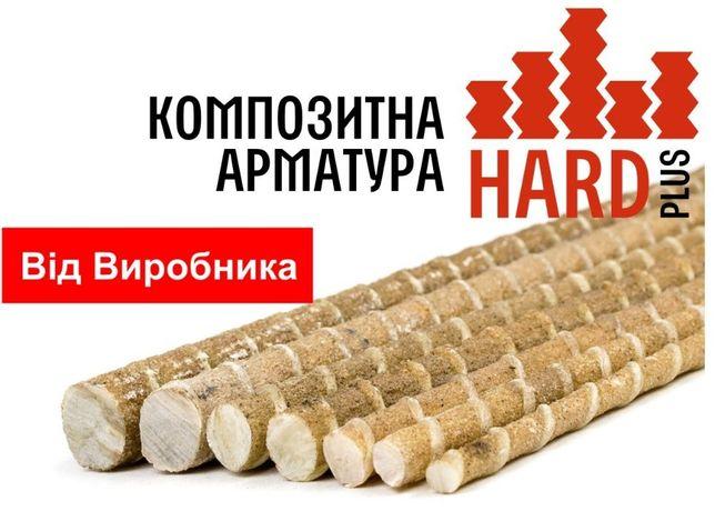 """Композитная Арматура """"HARD+"""" с песком Для Высоких Нагрузок"""