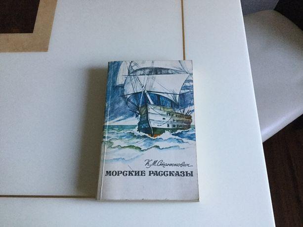 Продам книгу Станюкович «Морские рассказы» для детей