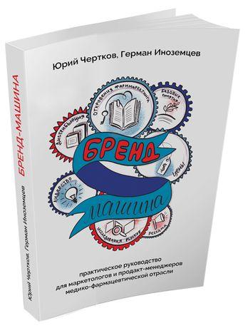 Книга Бренд-Машина
