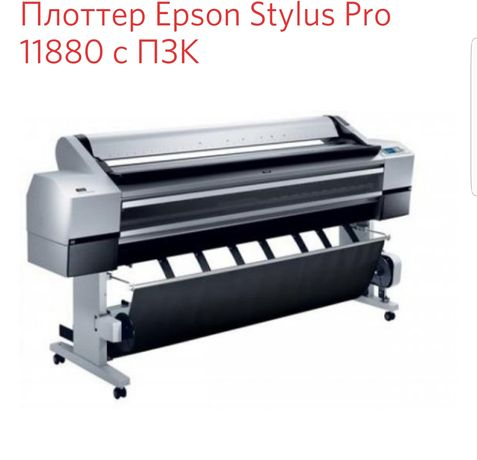 Плоттер широкоформатный Epson stylus pro 11880
