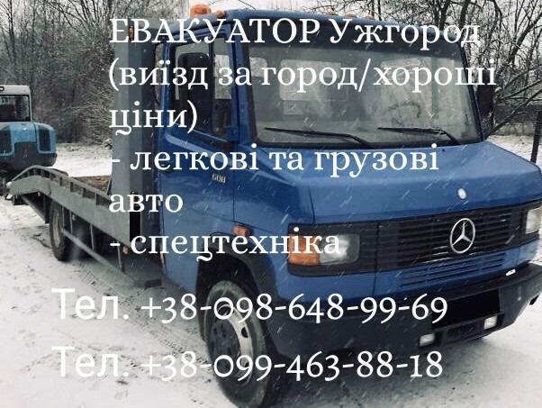 Евакуатор/Эвакуатор Ужгород