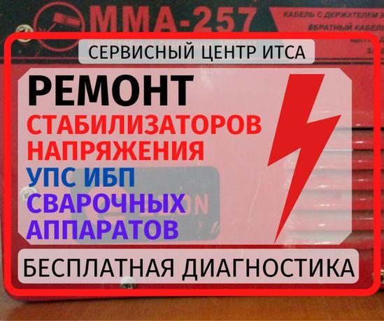 Ремонт стабилизаторов ИБП УСП сварочных аппаратов Одессе