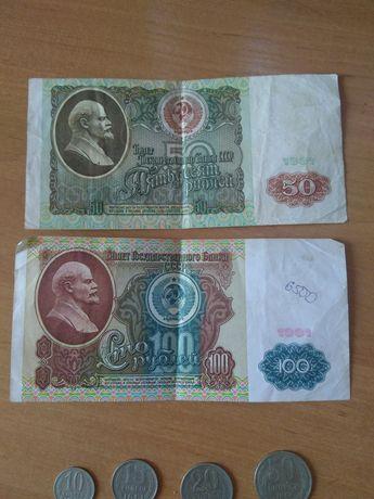 Продам 50,100 рублів,1991р, копійки 1961;1962;1964,1901;1812;1881;1930