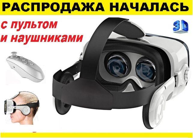 Очки шлем виртуальной реальности с наушниками + пульт VR BOX
