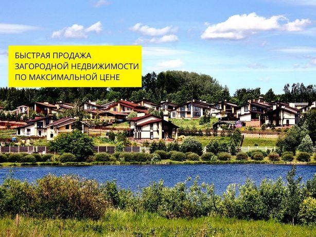 Поможем вам быстро и выгодно продать загородную недвижимость