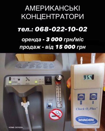 Кисневий концентратор 5 концентратор кислорода 10 кисень ремонт продаж