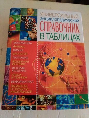 справочник энциклопедический по предметам