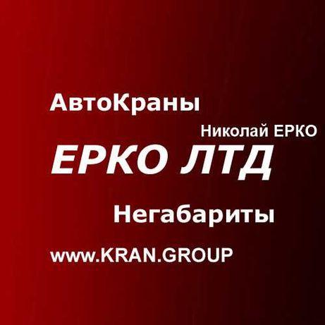 Аренда автокрана Днепр - Негабаритные перевозки трал - Кран услуги