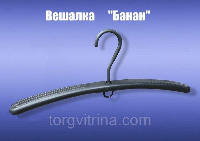Плечики вешалка банан